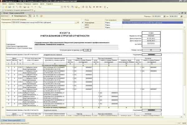 надо ли регистрировать бланки строгой отчетности в налоговой - фото 6
