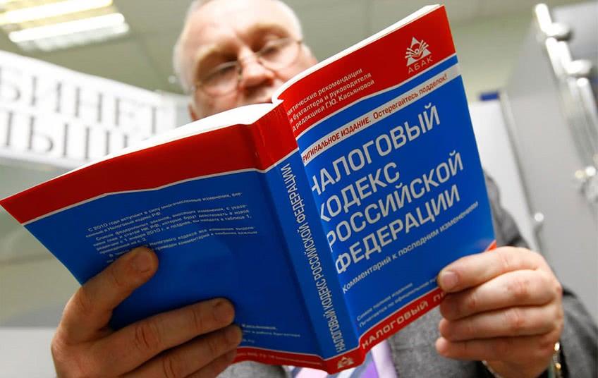 Положения налогового кодекса об НДФЛ