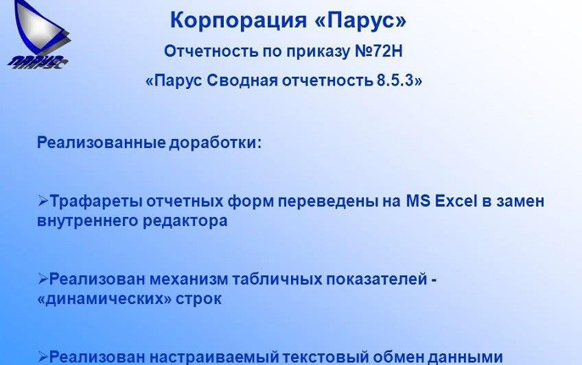 Программа Парус для бухгалтерии