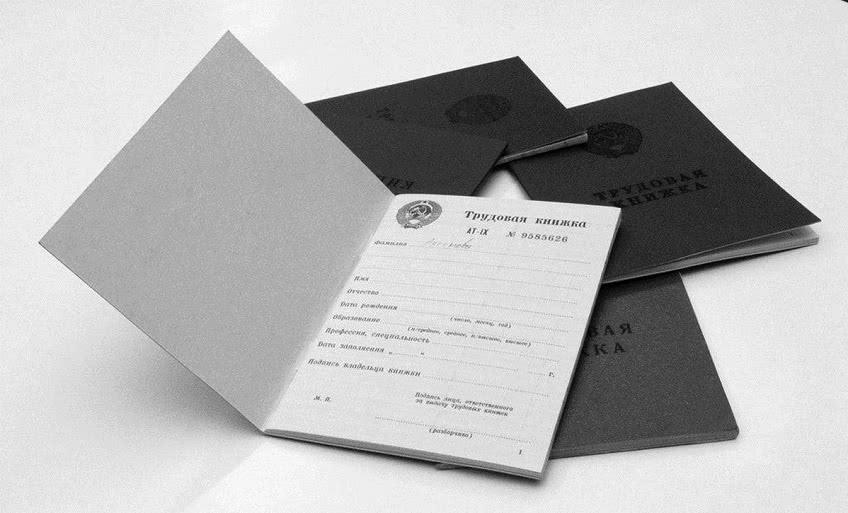 Пакет документов для трудоустройства
