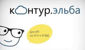 Онлайн сервис Контур.Эльба