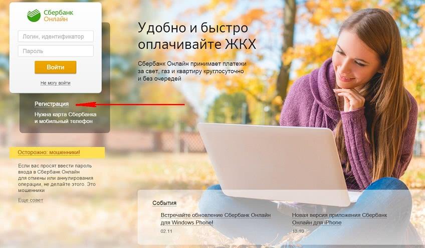 Онлайн програмы сбербанка для предпринимателей