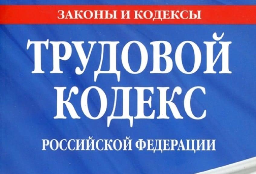 Работа по совместительству ТК РФ