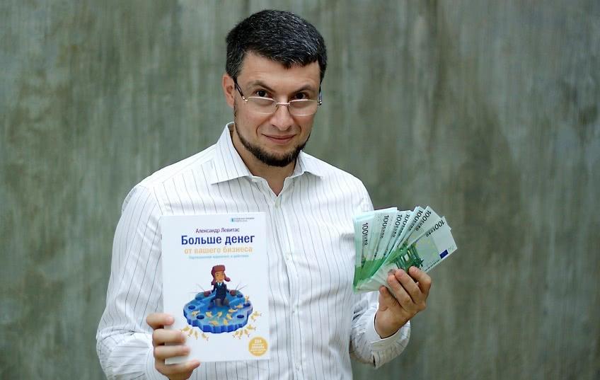 Александр Левитас и инфобизнес