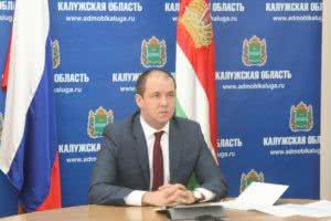 Фонд поддержки предпринимательства в Калужской области