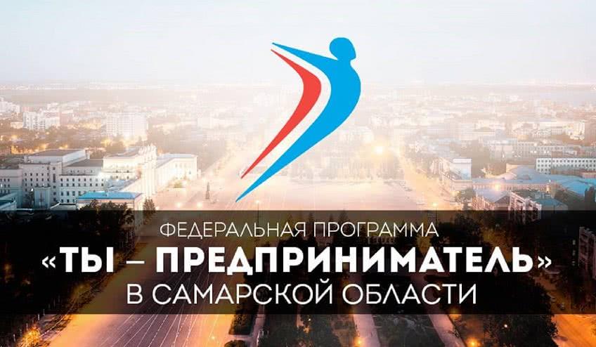 Фонд поддержки предпринимательства в Самарской области