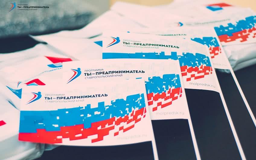 Поддержка предпринимательства в Ставропольском крае