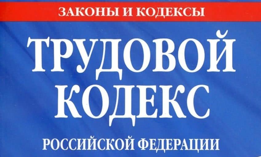 Продолжительность рабочего дня в ТК РФ