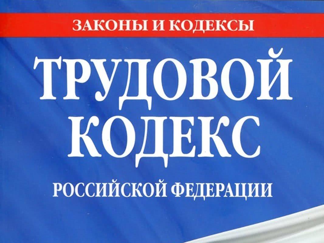 Компенсация за отпуск в ТК РФ