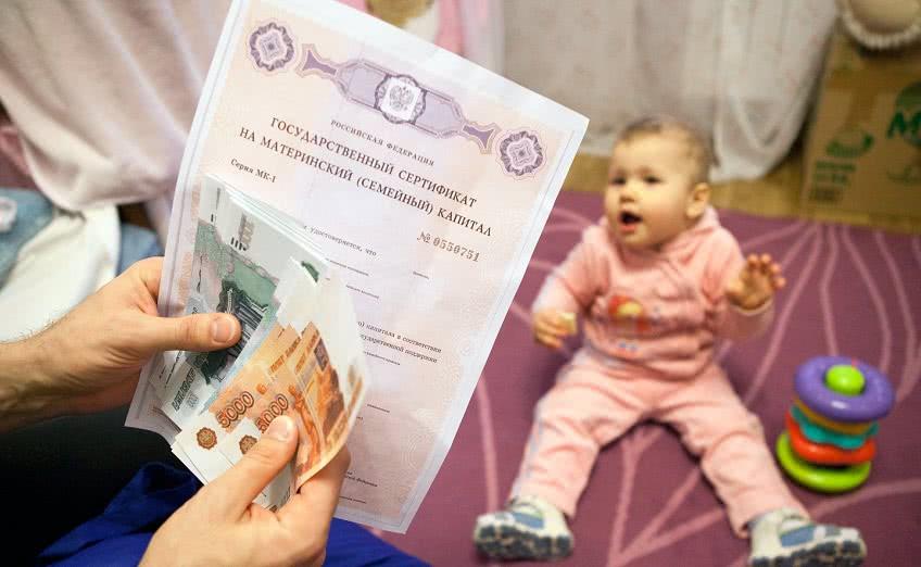 Материнский капитал при рождении малыша