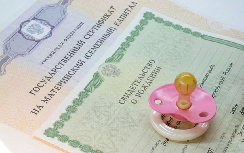 Матерински капитал на ребенка