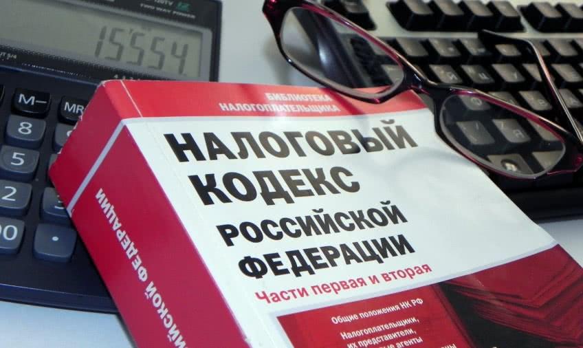 Общая система налогообложения и НК РФ