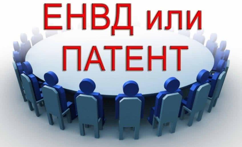 Патентная система налогообложения и ЕНВД