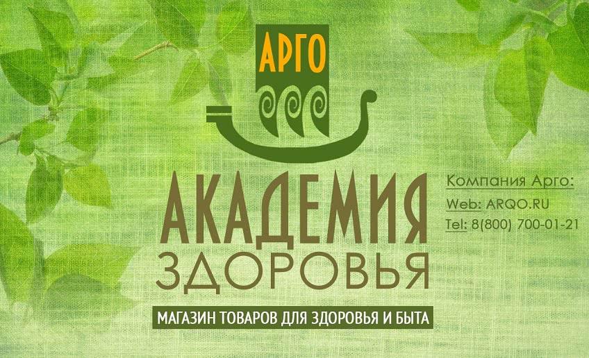 Сетевой маркетинг АРГО