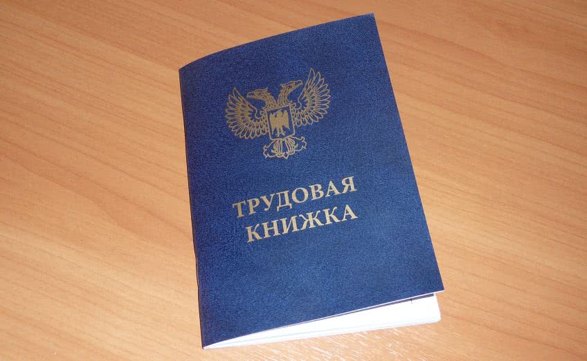 ДНР и трудовая книжка