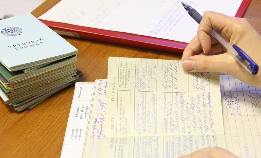 Внесение записей в трудовую книжку