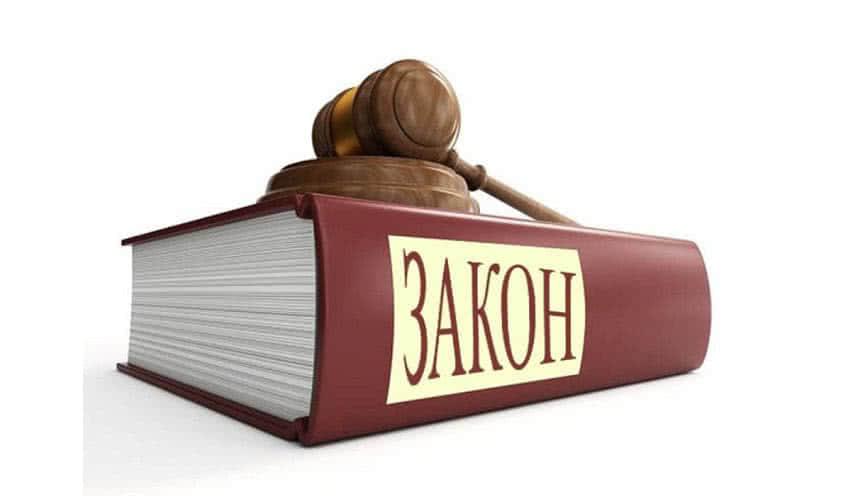 Федеральный закон о коммерческих организациях