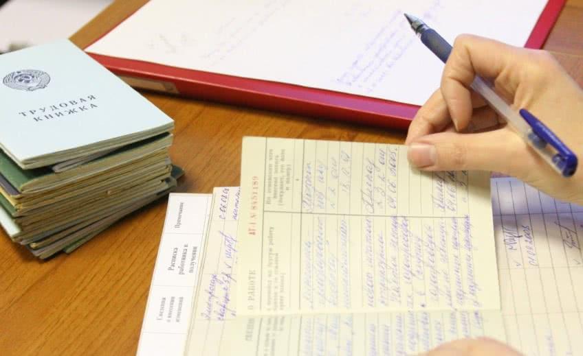 Какие сведения и как вносятся в трудовую книжку