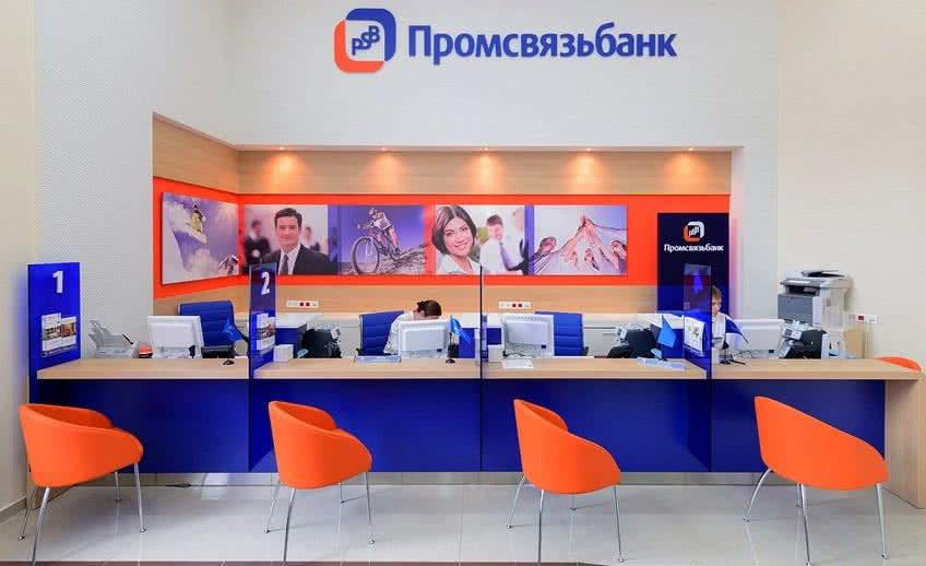 Открытие расчетного счета ИП Промсвязь банк