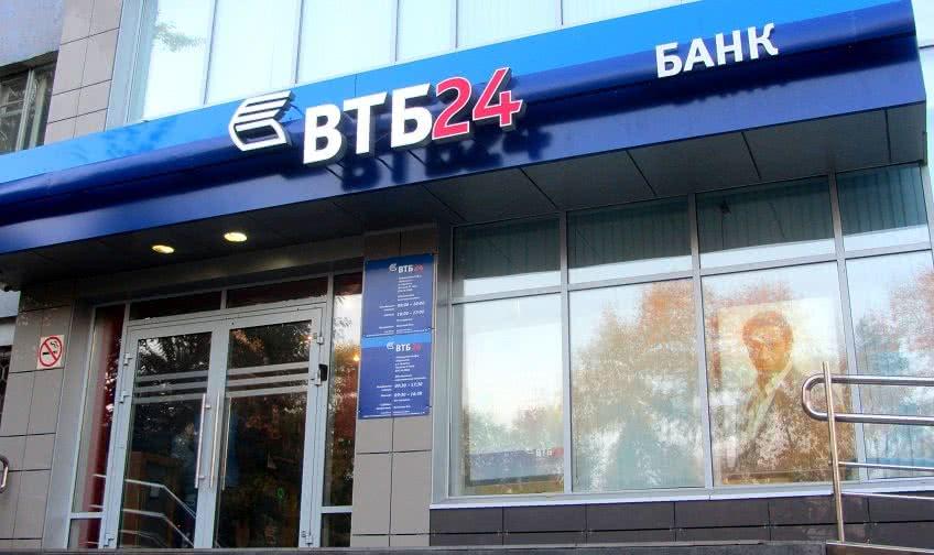 Открытие расчетного счета ИП в ВТБ 24