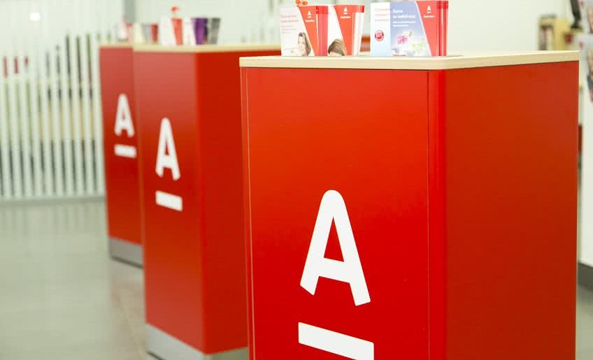 Открытие расчетного счета ИП в Альфа банке