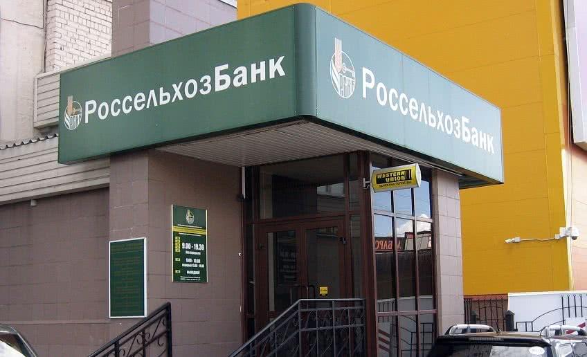 Открытие расчетного счета для ИП в Россельхозбанке